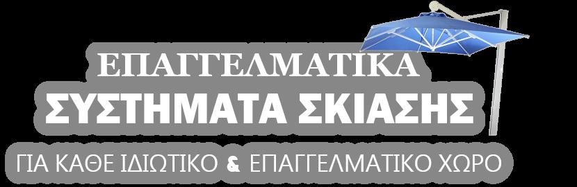 ΤΕΝΤΕΣ ΚΑΡΟΠΟΥΛΟΣ ΣΤΟ ΑΓΡΙΝΙΟ
